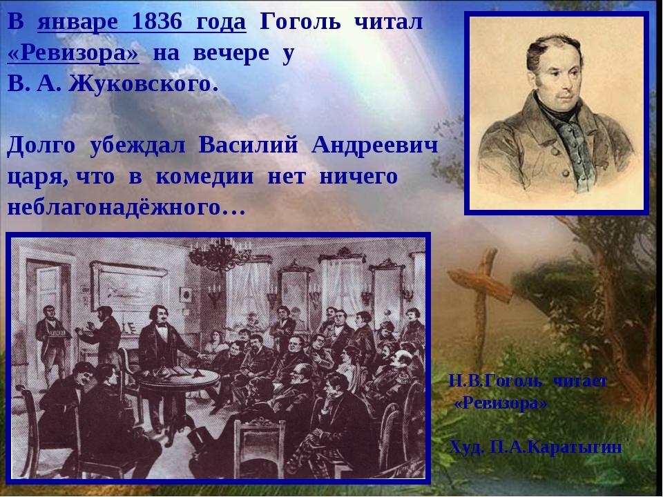 В январе 1836 года Гоголь читал «Ревизора» на вечере у В. А. Жуковского. Долг...