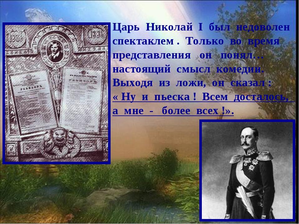 Царь Николай I был недоволен спектаклем . Только во время представления он по...