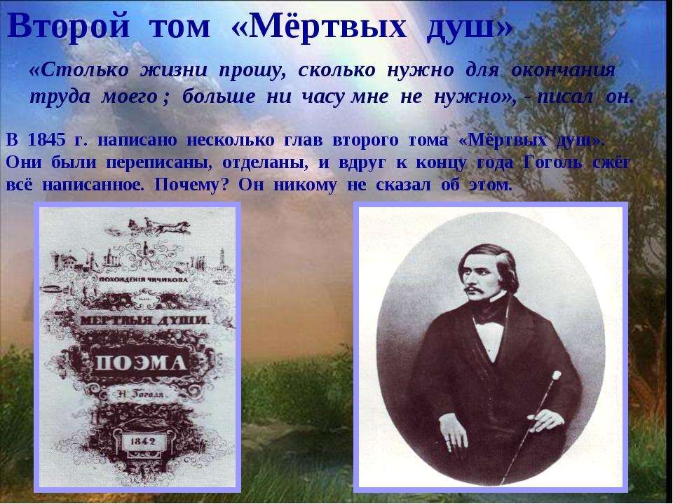 Второй том «Мёртвых душ» В 1845 г. написано несколько глав второго тома «Мёрт...