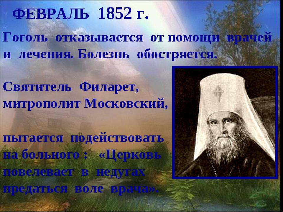 ФЕВРАЛЬ 1852 г. Гоголь отказывается от помощи врачей и лечения. Болезнь обост...