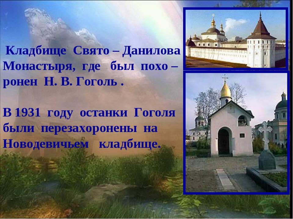 Кладбище Свято – Данилова Монастыря, где был похо – ронен Н. В. Гоголь . В 1...