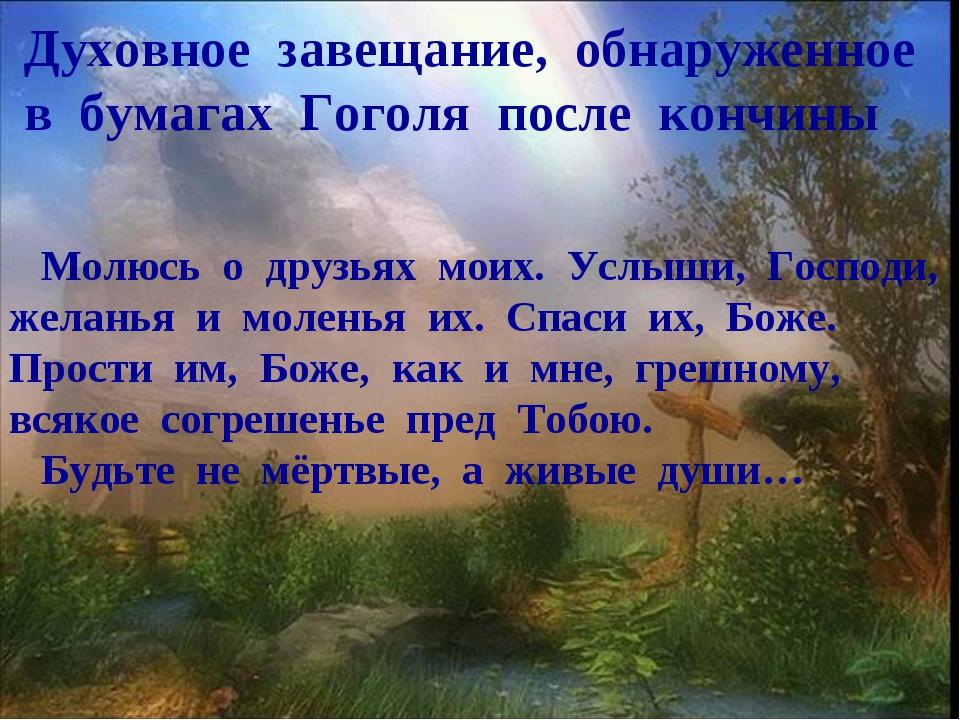 Духовное завещание, обнаруженное в бумагах Гоголя после кончины Молюсь о друз...