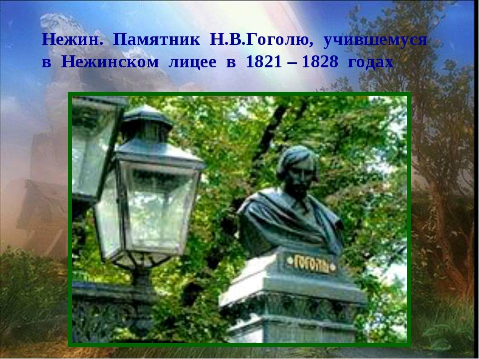 Нежин. Памятник Н.В.Гоголю, учившемуся в Нежинском лицее в 1821 – 1828 годах