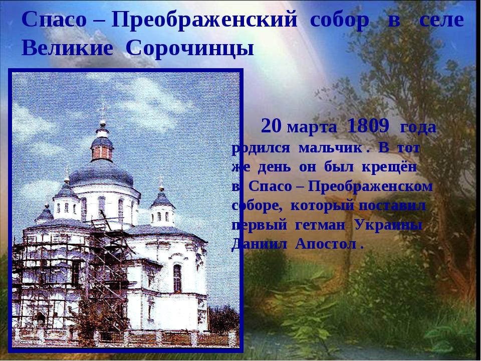 Спасо – Преображенский собор в селе Великие Сорочинцы 20 марта 1809 года роди...