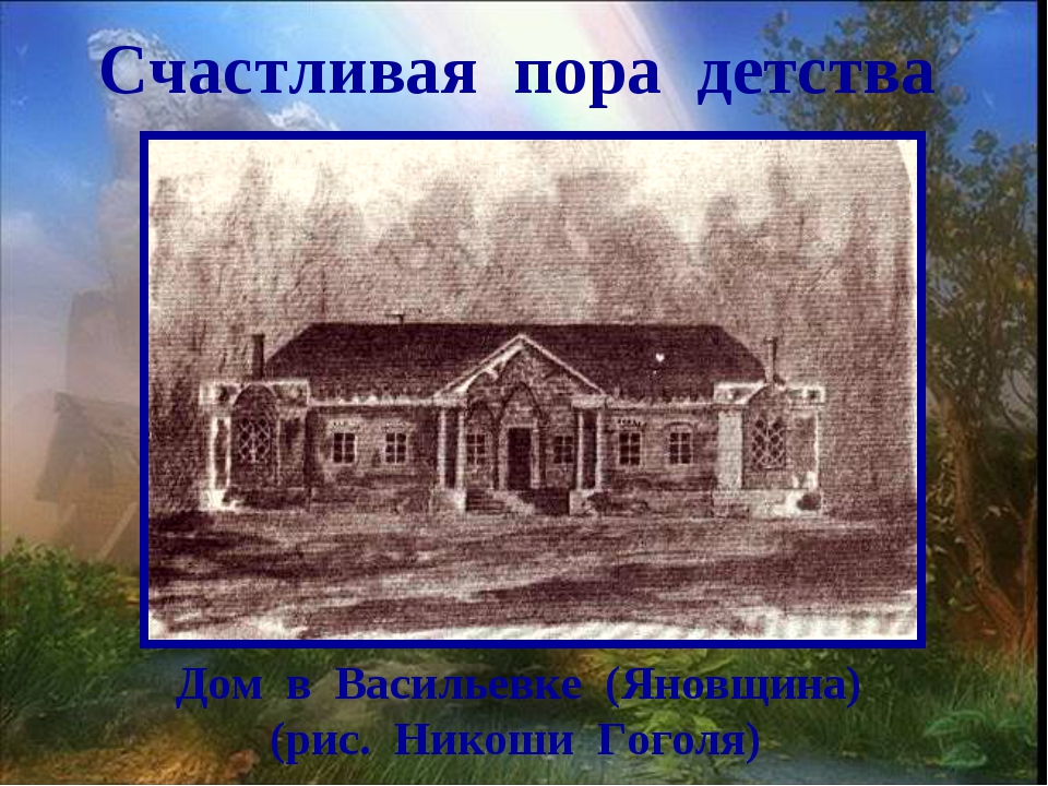 Дом в Васильевке (Яновщина) (рис. Никоши Гоголя) Счастливая пора детства