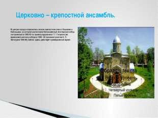 В центре города сохранилась низкая крепостная стена с башнями и бойницами, з