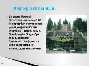 Во время Великой Отечественной войны 1941-45 город был оккупирован немецко-фа