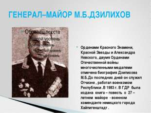 Орденами Красного Знамени, Красной Звезды и Александра Невского, двумя Ордена