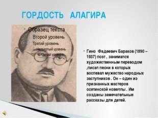 Гино Фадеевич Бараков (1890 – 1937) поэт , занимался художественным переводом