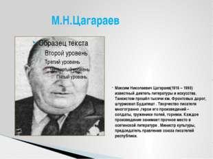 Максим Николаевич Цагараев(1916 – 1990) известный деятель литературы и искусс