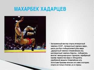 Заслуженный мастер спорта,пятикратный чемпион СССР , пятикратный чемпион мира