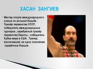 Мастер спорта международного класса по вольной борьбе . Призёр первенства ССС