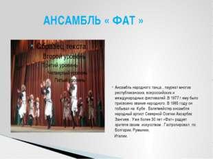 Ансамбль народного танца , лауреат многих республиканских, всероссийских и ме