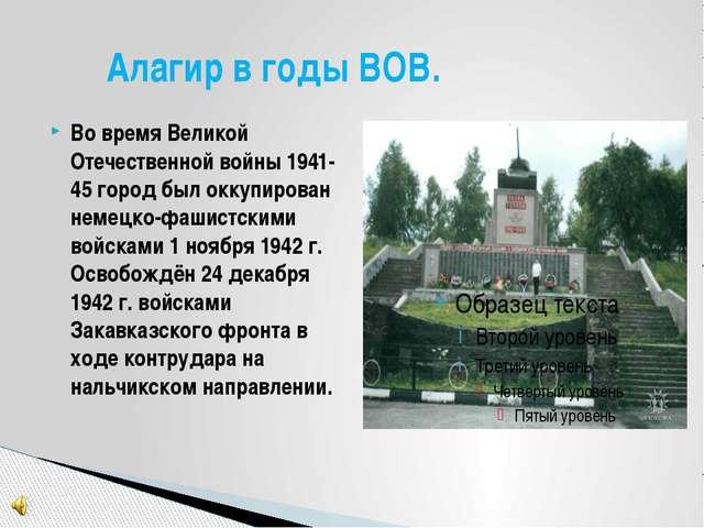 Во время Великой Отечественной войны 1941-45 город был оккупирован немецко-фа...