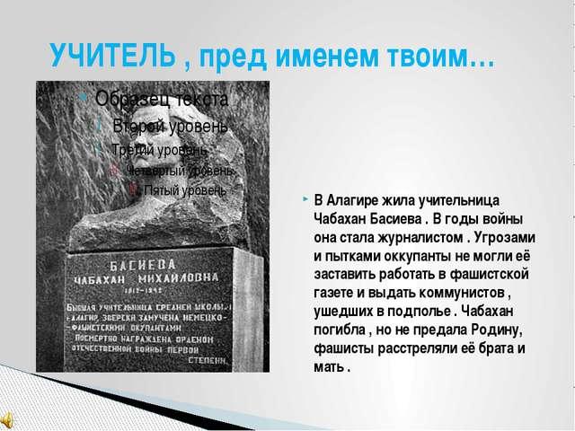 В Алагире жила учительница Чабахан Басиева . В годы войны она стала журналист...