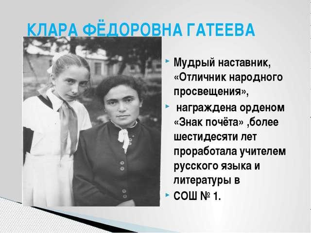 Мудрый наставник, «Отличник народного просвещения», награждена орденом «Знак...