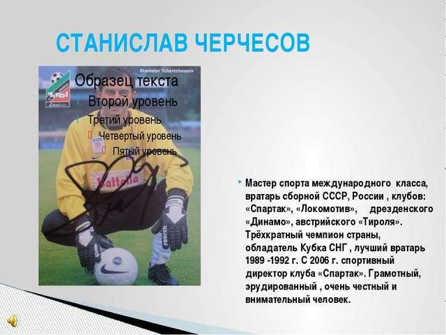 Мастер спорта международного класса, вратарь сборной СССР, России , клубов: «...