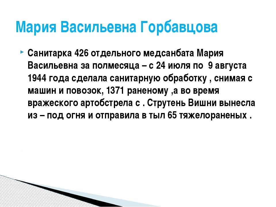 Санитарка 426 отдельного медсанбата Мария Васильевна за полмесяца – с 24 июля...