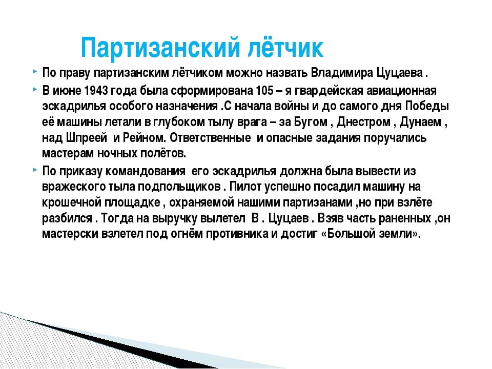 По праву партизанским лётчиком можно назвать Владимира Цуцаева . В июне 1943...