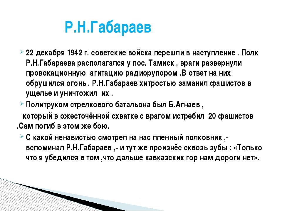 22 декабря 1942 г. советские войска перешли в наступление . Полк Р.Н.Габараев...
