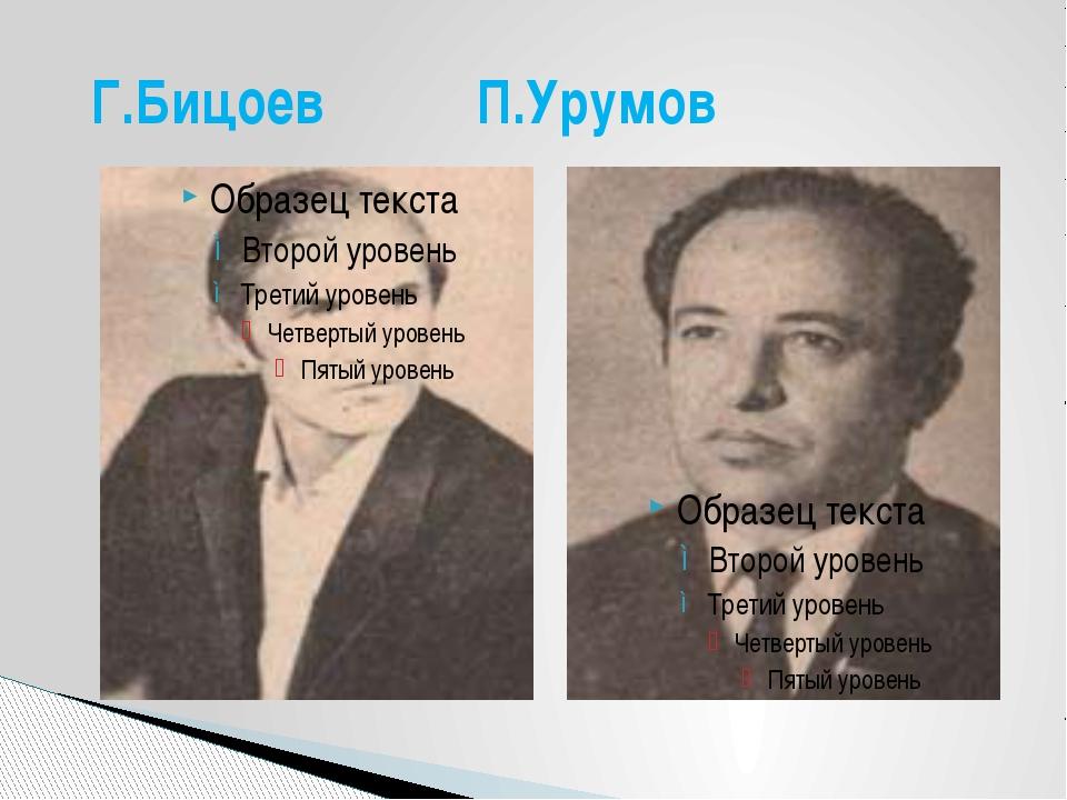Г.Бицоев П.Урумов