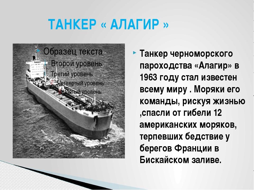 Танкер черноморского пароходства «Алагир» в 1963 году стал известен всему мир...