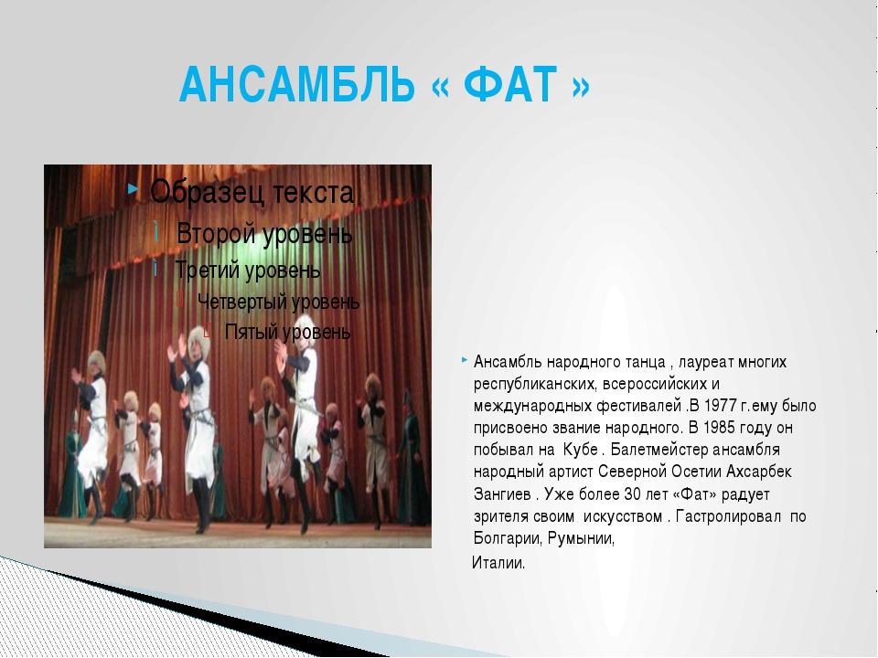 Ансамбль народного танца , лауреат многих республиканских, всероссийских и ме...