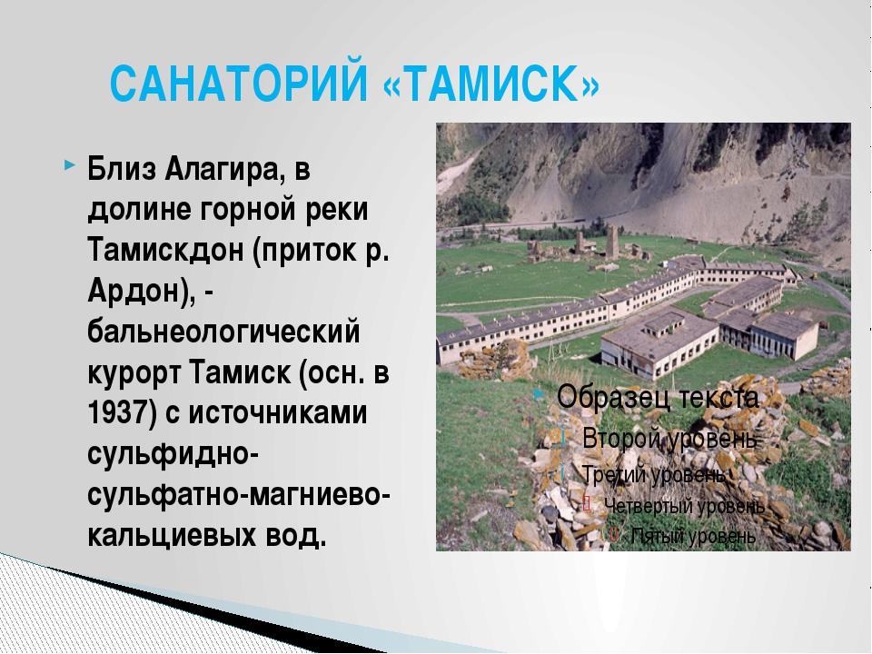 Близ Алагира, в долине горной реки Тамискдон (приток р. Ардон), - бальнеологи...