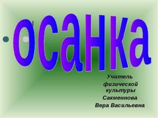 Учитель физической культуры Сакменнова Вера Васильевна