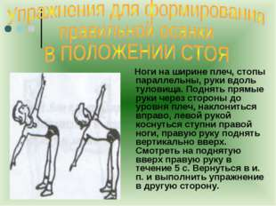 Ноги на ширине плеч, стопы параллельны, руки вдоль туловища. Поднять прямые