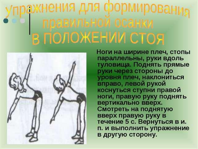 Ноги на ширине плеч, стопы параллельны, руки вдоль туловища. Поднять прямые...