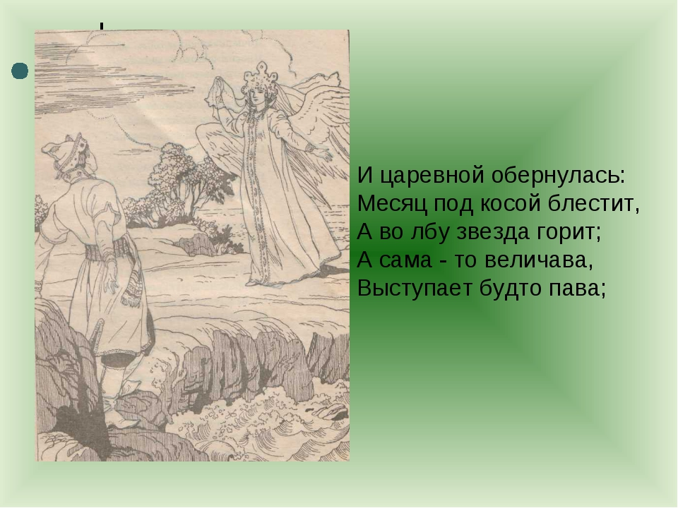 И царевной обернулась: Месяц под косой блестит, А во лбу звезда горит; А сама...