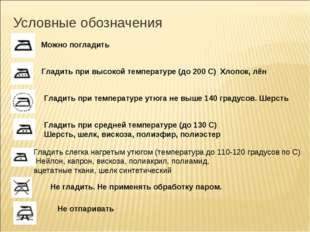 Условные обозначения Можно погладить Гладить при высокой температуре (до 200