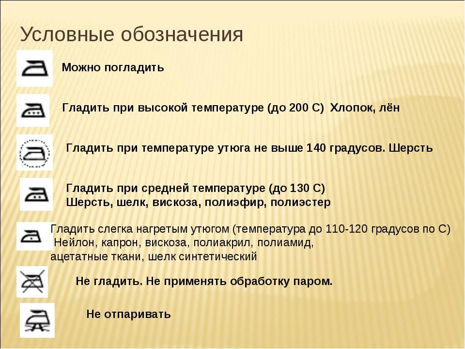 Условные обозначения Можно погладить Гладить при высокой температуре (до 200...