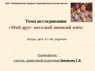 Тема исследования «Мой друг- веселый звонкий мяч» МОУ «Инжавинская средняя об