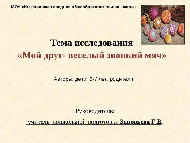 Тема исследования «Мой друг- веселый звонкий мяч» МОУ «Инжавинская средняя об...