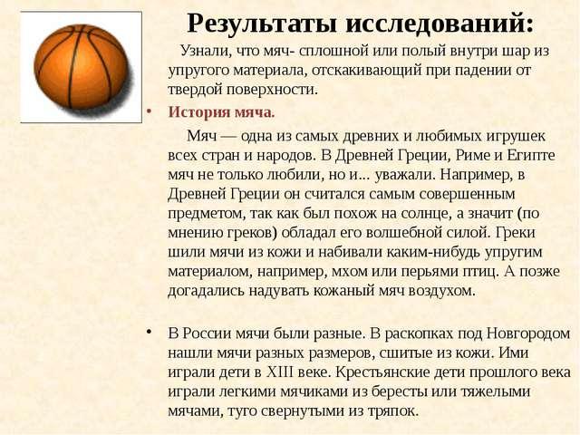 Результаты исследований: Узнали, что мяч- сплошной или полый внутри шар из уп...