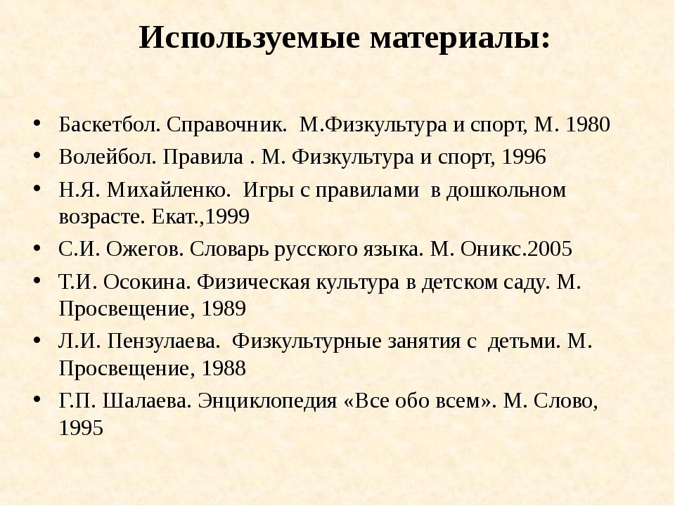 Используемые материалы: Баскетбол. Справочник. М.Физкультура и спорт, М. 1980...