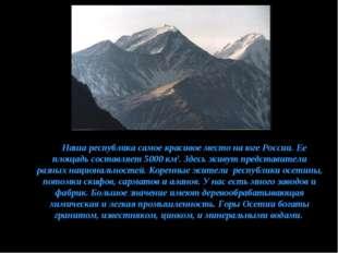 Наша республика самое красивое место на юге России. Ее площадь составляет 50