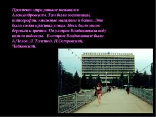 Проспект мира раньше назывался Александровским. Там были гостиницы, типографи