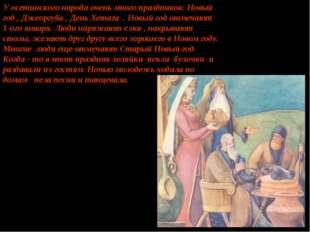 У осетинского народа очень много праздников: Новый год , Джеоргуба , День Хет