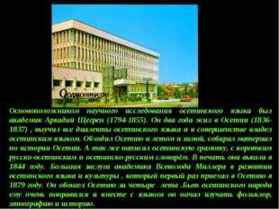 Основоположником научного исследования осетинского языка был академик Аркадий
