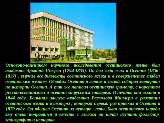 Основоположником научного исследования осетинского языка был академик Аркадий...
