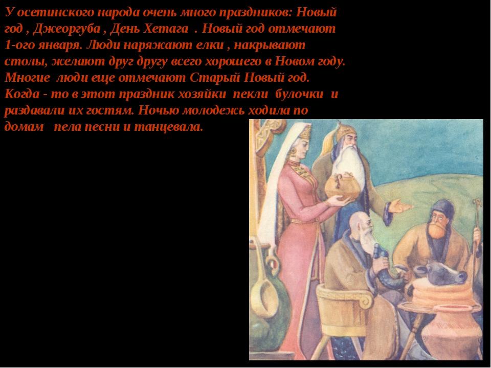 У осетинского народа очень много праздников: Новый год , Джеоргуба , День Хет...