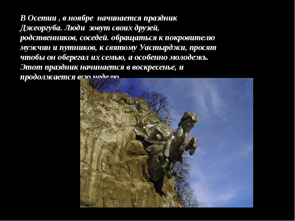 В Осетии , в ноябре начинается праздник Джеоргуба. Люди зовут своих друзей, р...