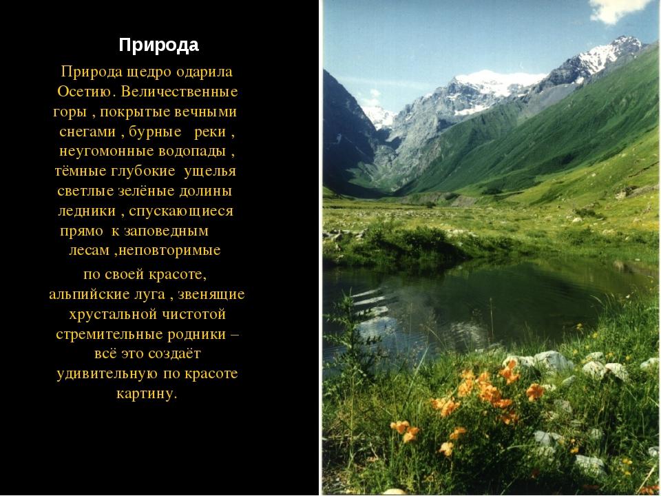 Природа Природа щедро одарила Осетию. Величественные горы , покрытые вечными...