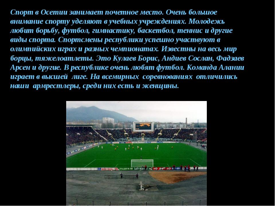 Спорт в Осетии занимает почетное место. Очень большое внимание спорту уделяют...
