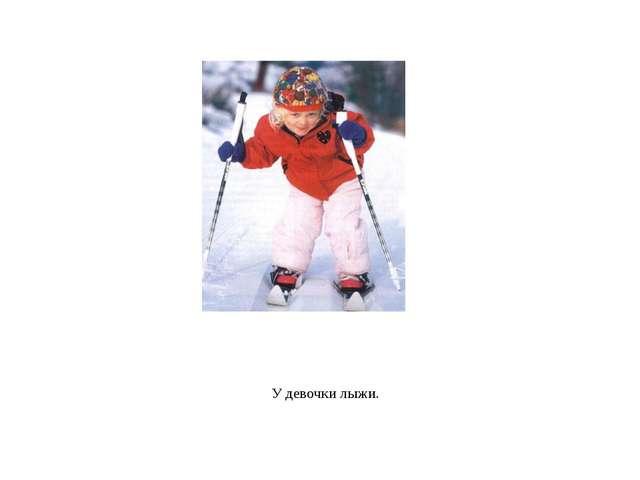 У девочки лыжи.