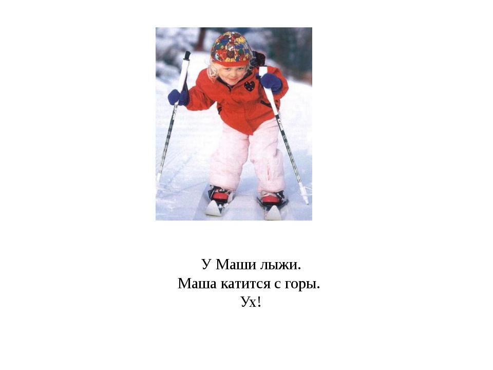 У Маши лыжи. Маша катится с горы. Ух!