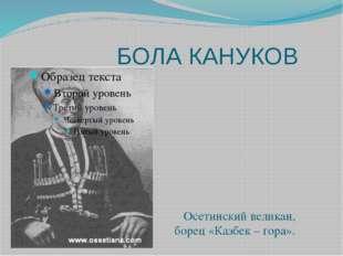 БОЛА КАНУКОВ Осетинский великан, борец «Казбек – гора».
